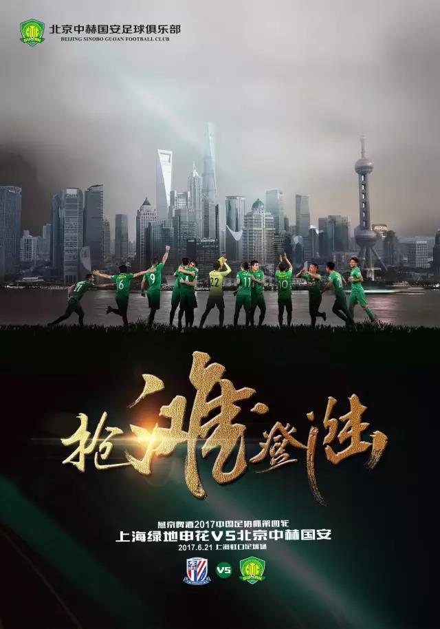 北京国安发布足协杯战申花海报:抢滩登陆