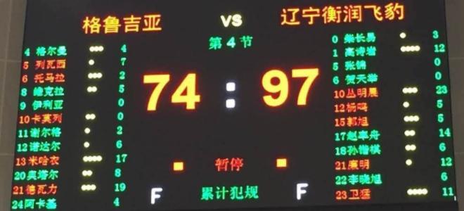 辽宁队热身赛对阵格鲁吉亚国家队取三连胜