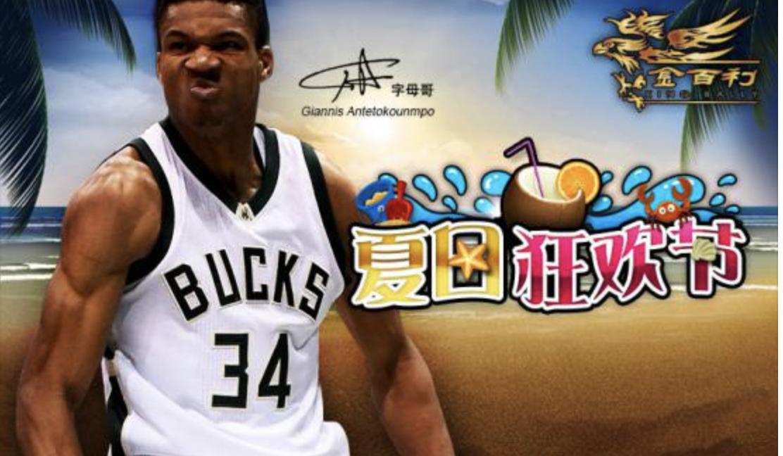 """金百利携手NBA超级新星""""字母哥""""一起夏日狂欢!"""