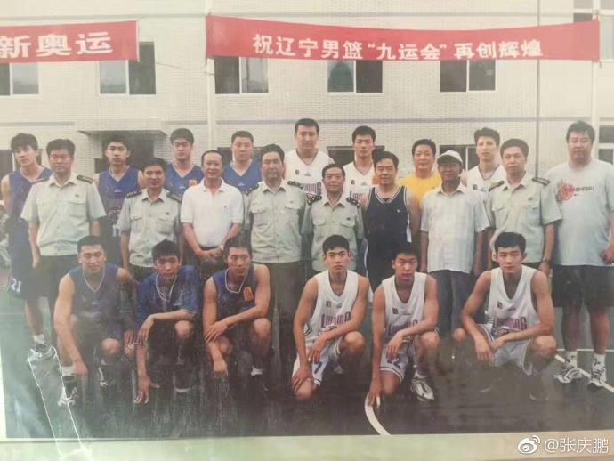 张庆鹏晒旧照祝贺辽宁队全运会夺冠:匆匆那年
