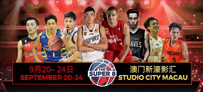超级8:澳门篮球邀请赛广厦、深圳球员名单公布