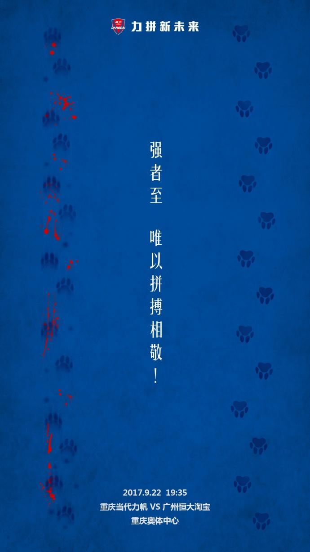 重庆当代力帆发布战恒大海报:强者至,唯以拼搏相敬