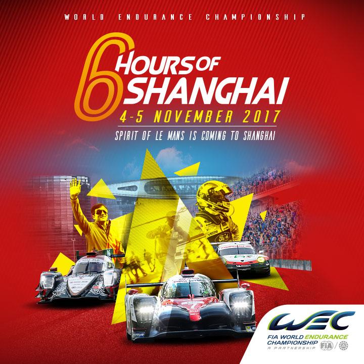 在上海看一场6小时的赛车耐力赛是怎样的体验?