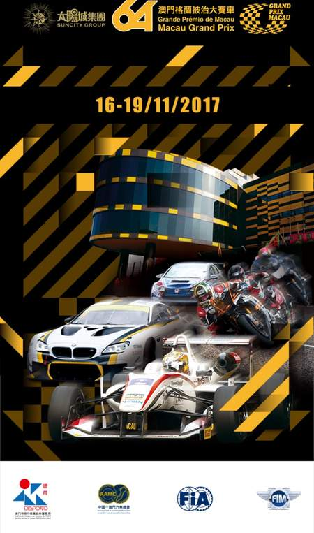太阳城集团第64届澳门格兰披治大赛车赛程公布