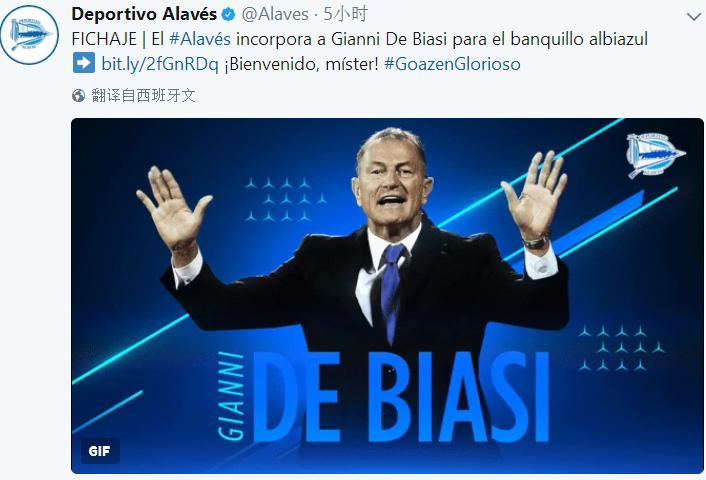 官方:阿拉维斯任命德比亚西为新任主帅