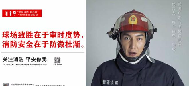 可兰白克受邀担任新疆消防宣传公益使者