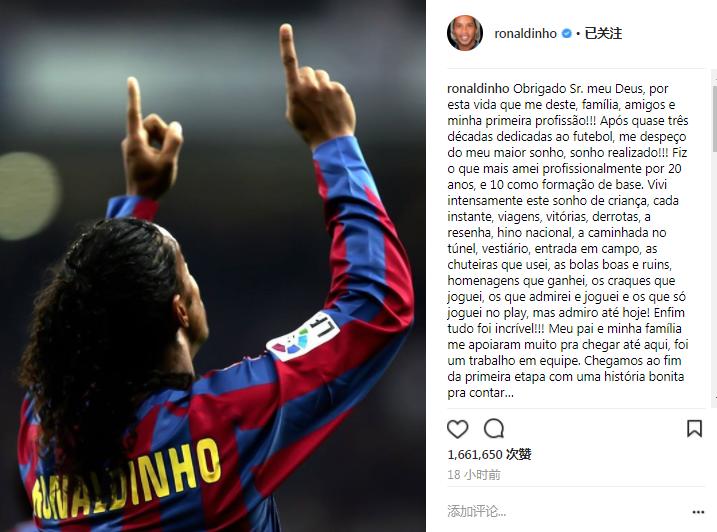 小罗告别信:感谢足球成为我的灵感源泉,感谢所有人的爱