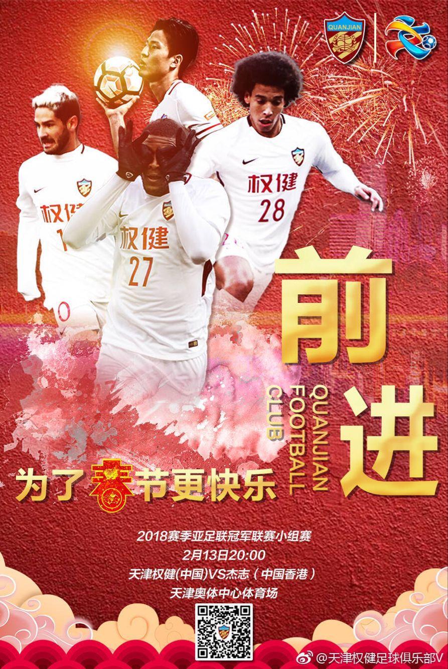 权健发布亚冠小组赛首战海报:前进,为了春节更快乐