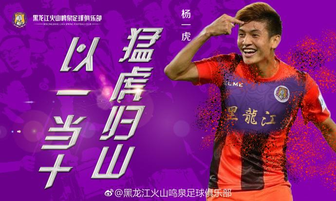 官方:中甲新军黑龙江签下杨一虎、毛开宇等6名球员