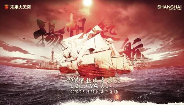 上港发布战一方海报:扬帆起航,做更好的自己!