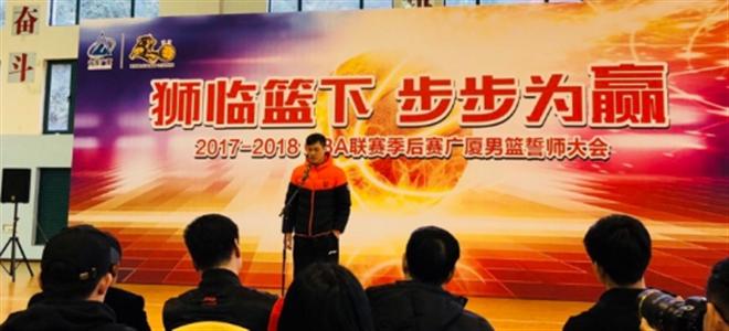 广厦男篮举行誓师大会,李春江、林志杰发表讲话