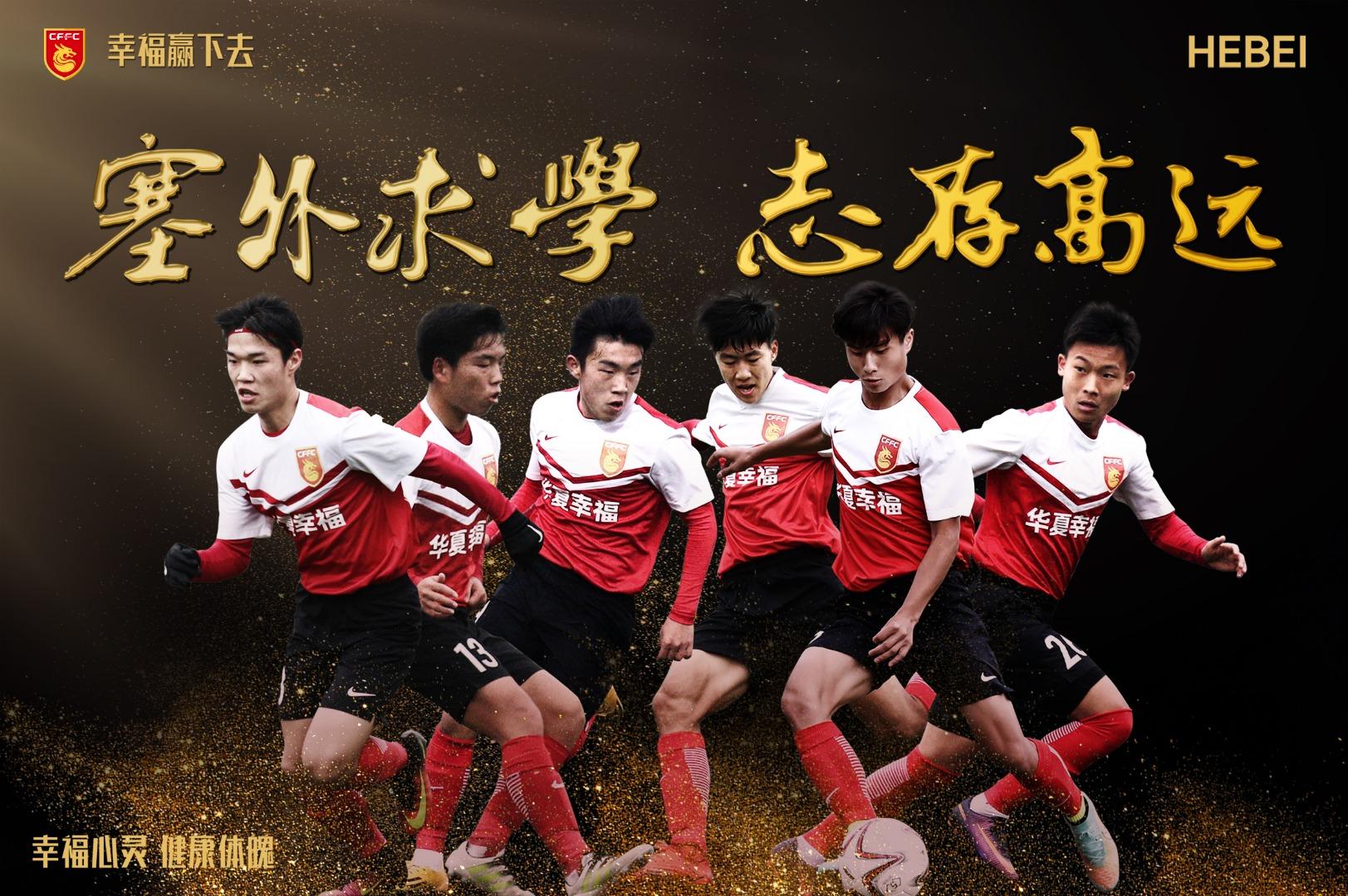 官方:华夏幸福U19梯队6名小将租借塞尔维亚皮罗特