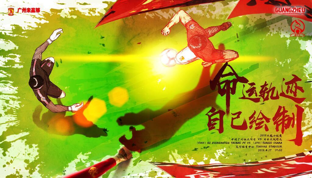 恒大发布亚冠末轮海报:命运轨迹,自己绘制