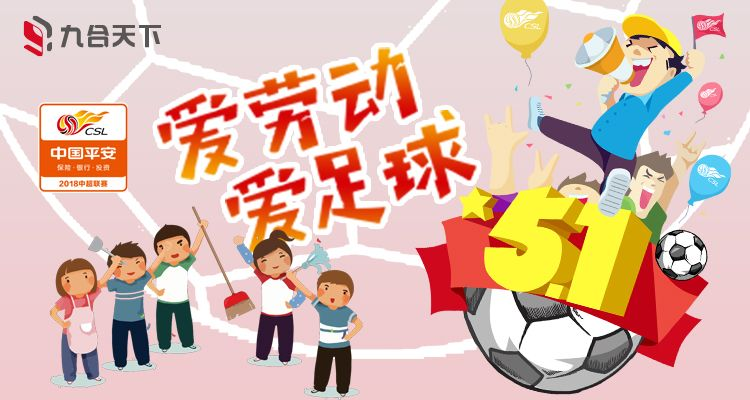 中超官方致敬幕后工作者及球迷:中超联赛,感谢有你