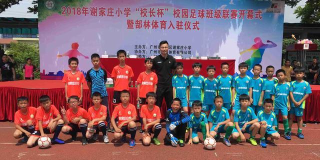 郜林现身校园联赛开幕式:对中国足球人才匮乏感到焦虑