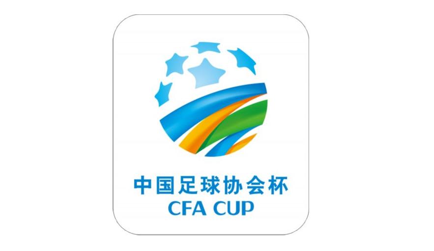 官方:足协杯第六轮次回合7月25、24日两日打响