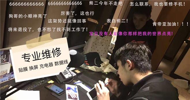 江苏队晒李原宇修手机照:粗中有细,手里有活