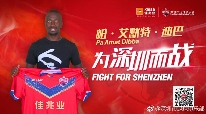 官方:冈比亚前锋迪巴加盟深圳佳兆业