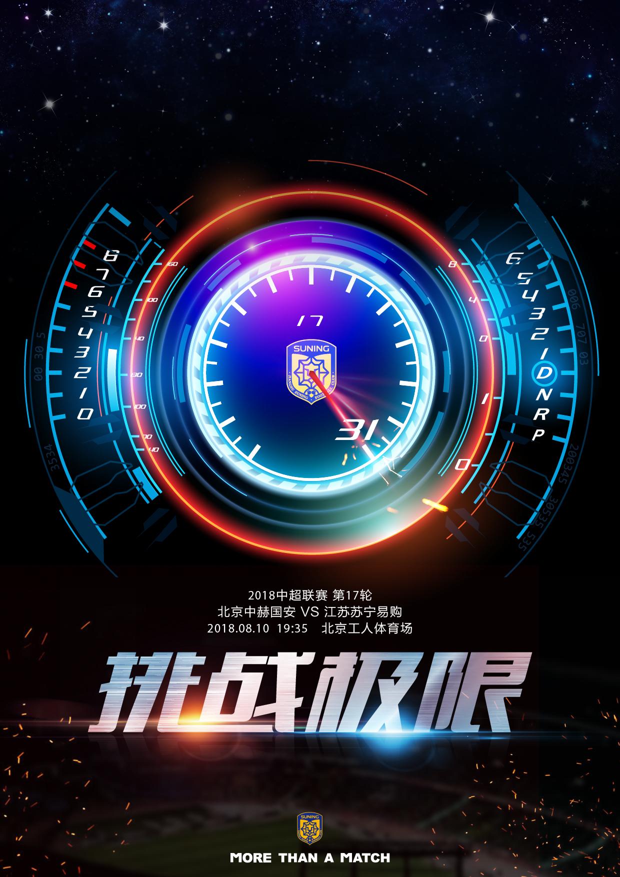 江苏苏宁发布中超对阵北京国安海报:挑战极限