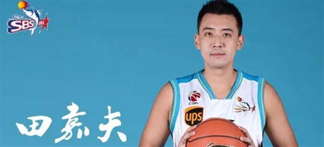 福建男篮官宣田嘉夫加盟球队