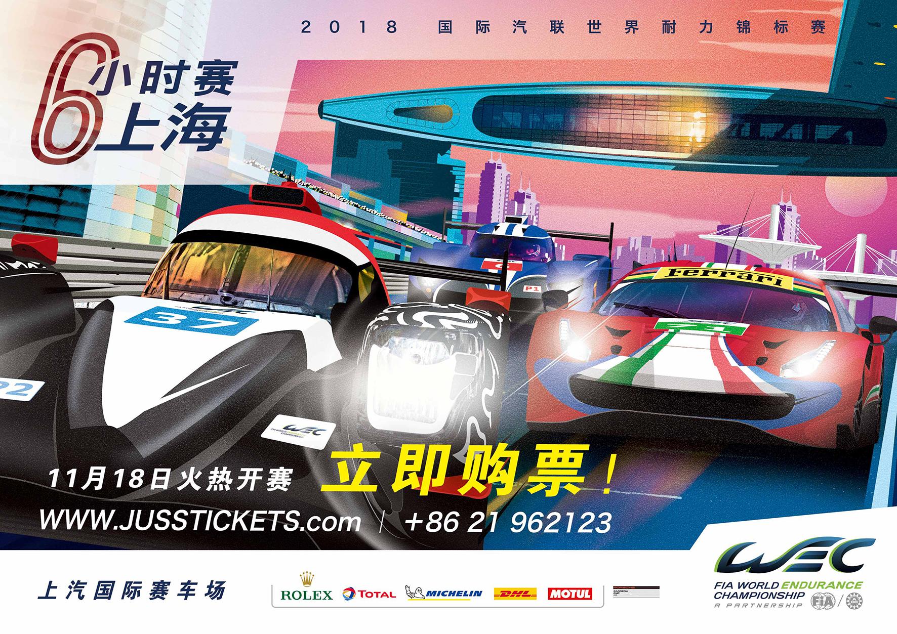 WEC上海6小时赛开票,与头哥道别青春不散