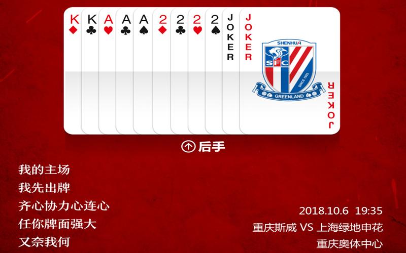 重庆vs申花首发:李帅先发登巴巴缺战,小摩托瓜林领衔