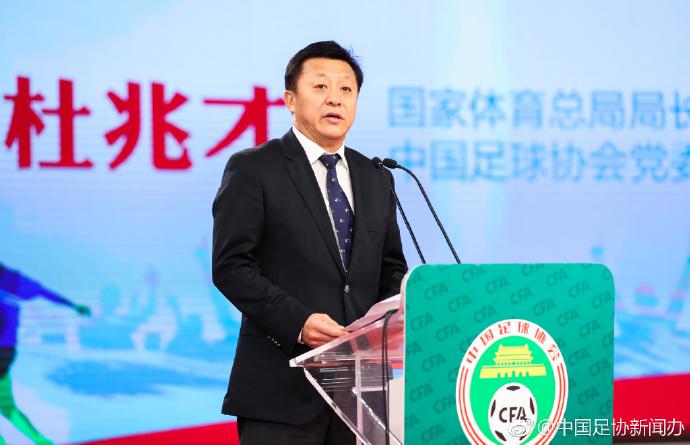 """足协举行""""人民足球""""启动仪式:实现中国梦重要途径"""