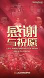 上港官方:隋国扬卸任总经理一职,董事长张敏兼任