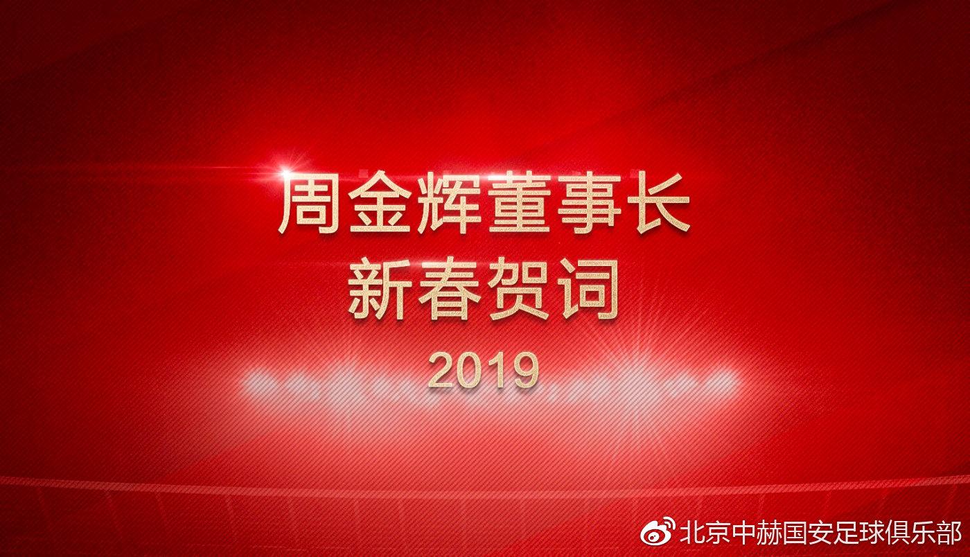国安董事长周金辉致新春贺词:立志成为亚洲一流俱乐部