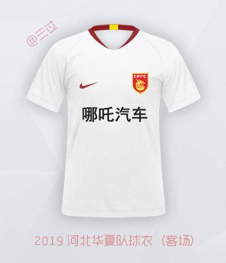 温网 2015 曝华夏幸福新赛季球衣:客场纯白,主场红色不变