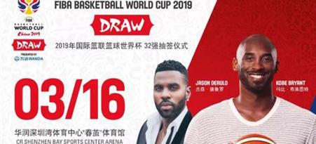 科比将赴深圳参加世界杯仪式, 票价 280-  1080不等