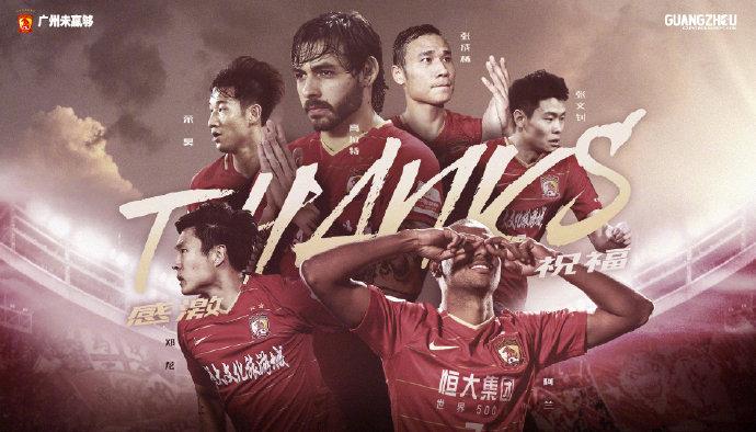 中国出租车!恒大多达18名球员冬窗离队,14人租借