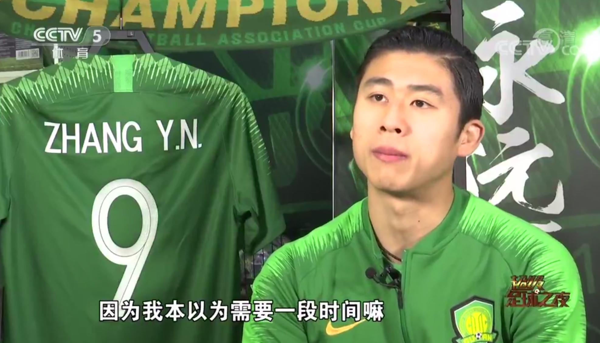 张玉宁:亚运伤病影响海牙生涯,但已经过去了要向前看