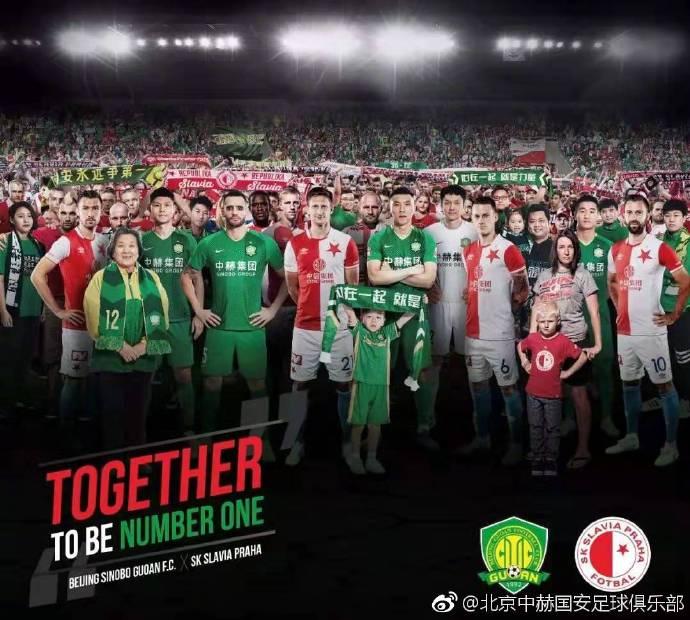 欧联淘汰塞维利亚,国安祝贺兄弟俱乐部布拉格斯拉维亚
