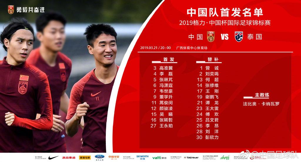 国足vs泰国首发:韦世豪出战,颜骏凌冯潇霆领衔