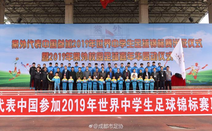 成都足协:棠外将代表中国参加世界中学生足球世锦赛