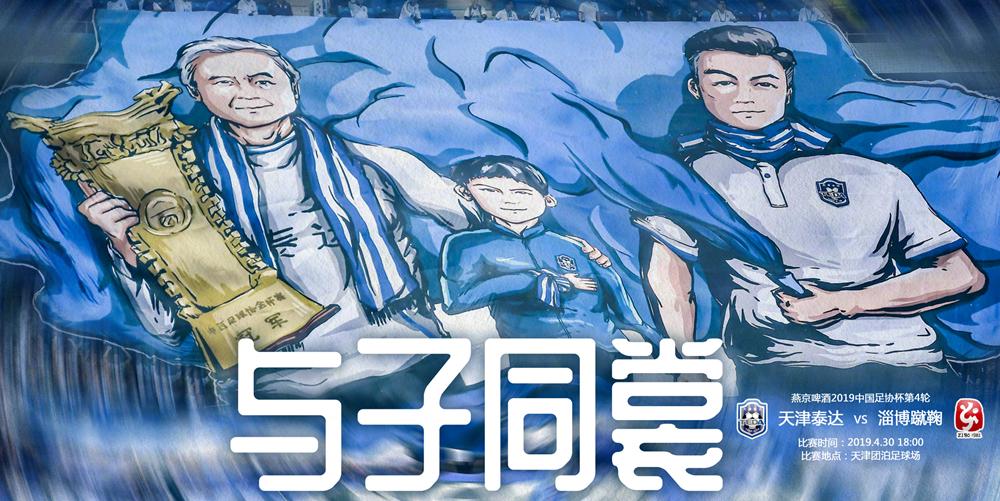 泰达vs淄博首发:曹阳谭望嵩先发,苏缘杰首秀