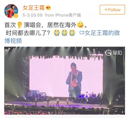 王霜巴黎观看杰伦演唱会,感叹道:时间都去哪儿了