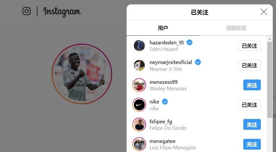 懂挺多?维尼修斯昨天在 Instagram上关注阿扎尔