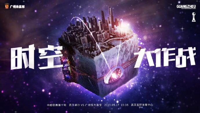 广州恒大发布对阵武汉卓尔赛前海报:时空大作战