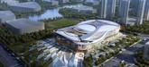 四川新主场国际赛事中心将于2021年竣工