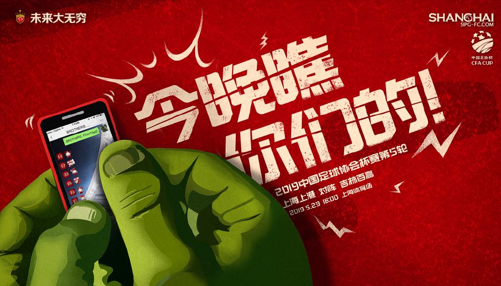 上港vs吉林始发:颜骏凌领衔全华班,于海王燊超替补