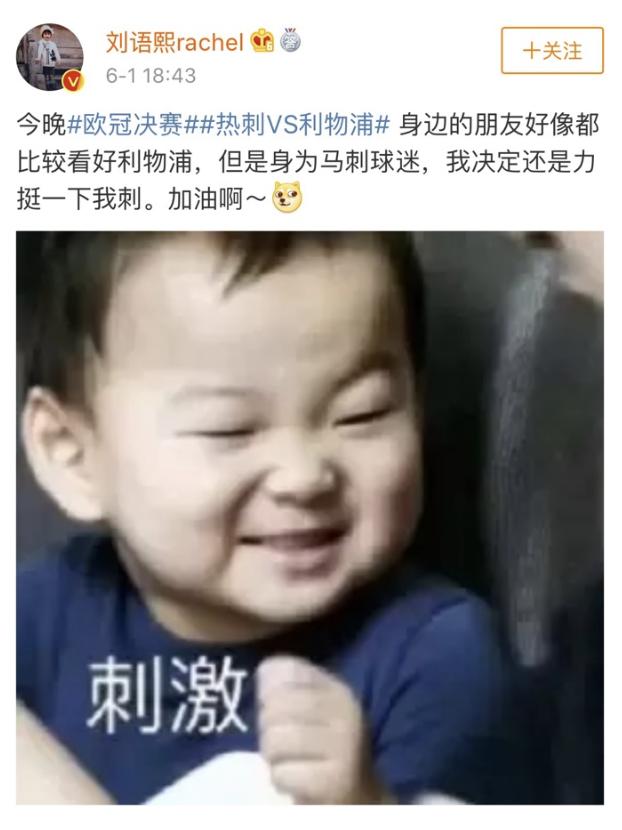 刘语熙:身为马刺球迷,我决定还是力挺一下我刺