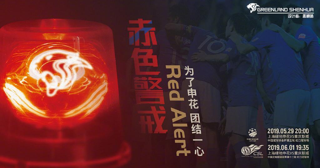 申花vs重庆首发:罗梅罗PK小摩托,刘若钒彭欣力替补