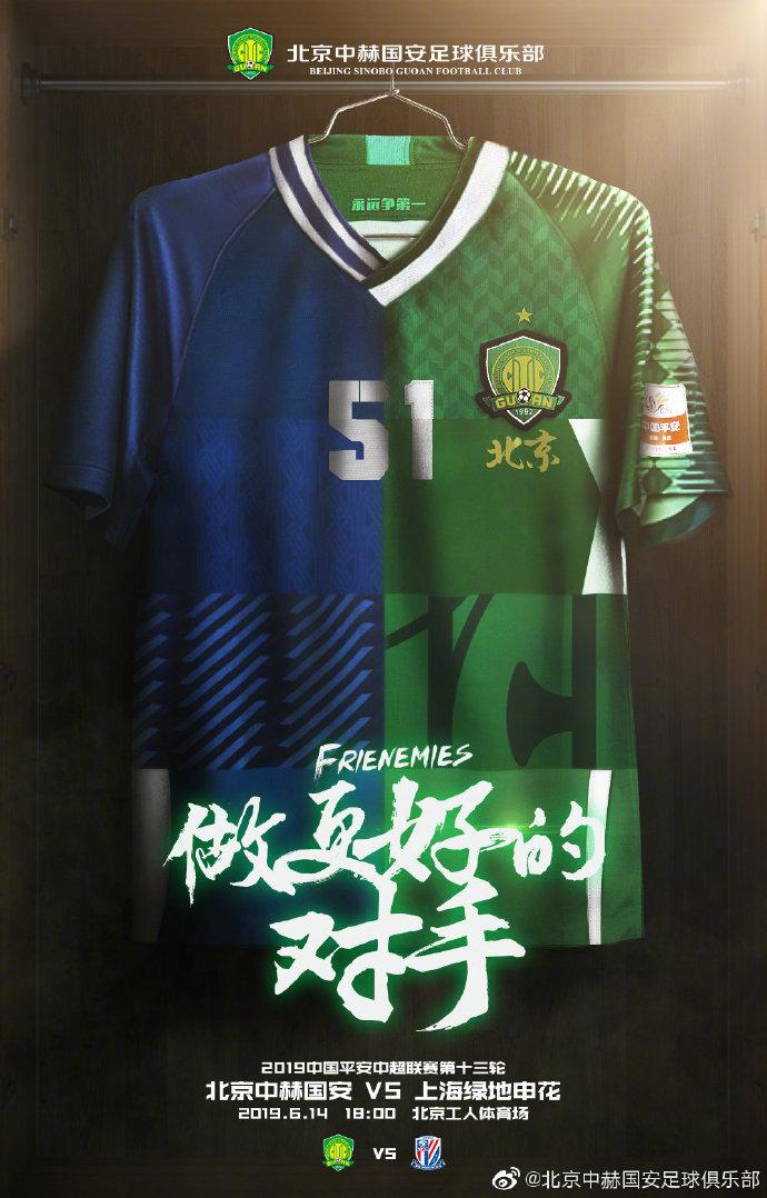 国安发布联赛战申花海报:做更好的对手