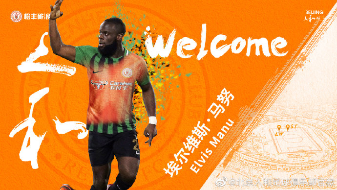 官方:埃尔维斯-马努正式加盟北京人和