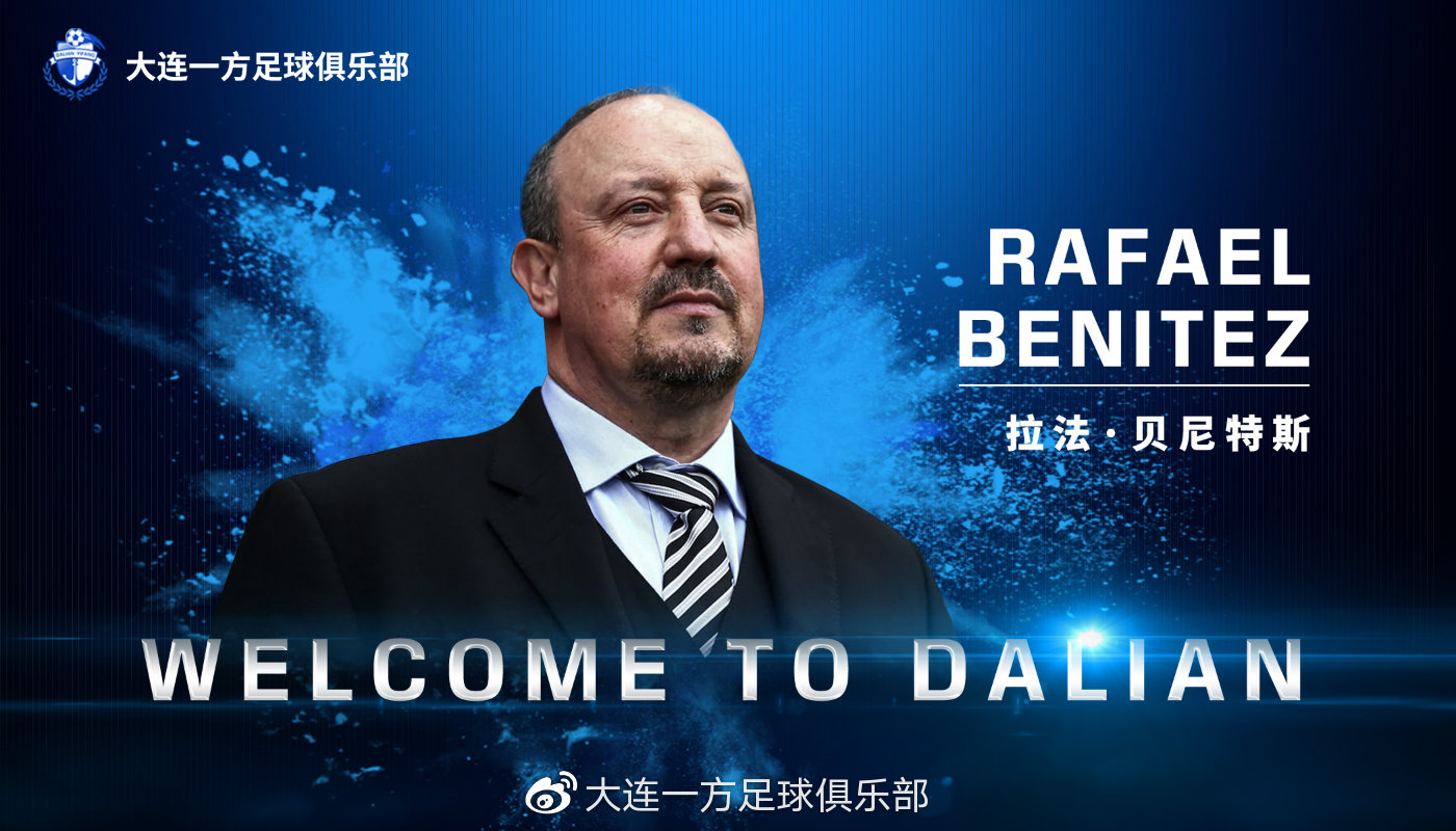 贝尼特斯:来中超执教是挑战,希望为大连足球做出贡献