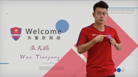 重庆官方:97年预备队球员温天鹏调入一线队