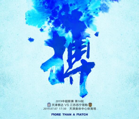 江苏苏宁发布客战天津泰达海报:博