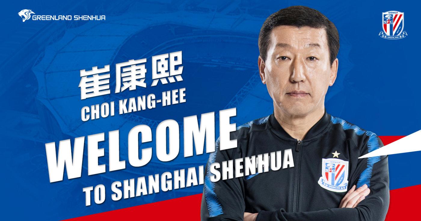 上海申花官方:崔康熙正式出任球队新主帅